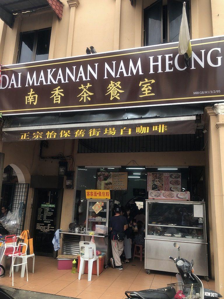 Nam Heong