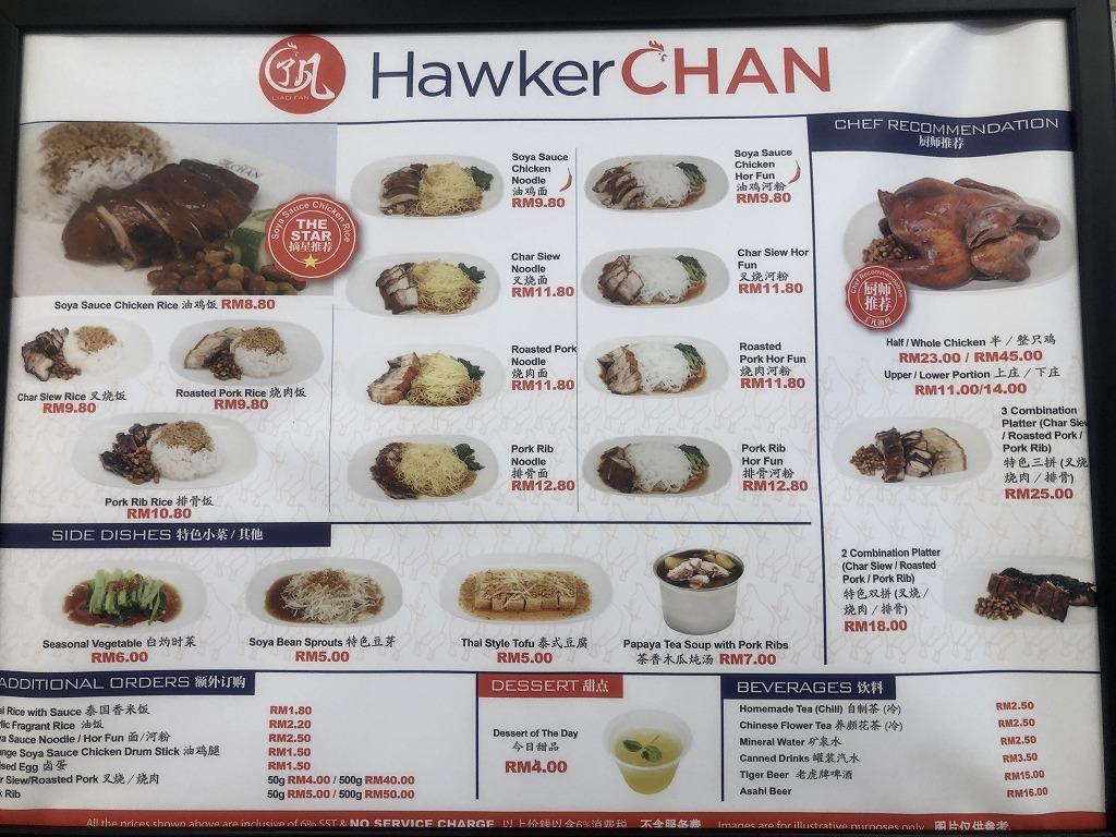 Liao Fan Hawker Chanのメニュー・料金表
